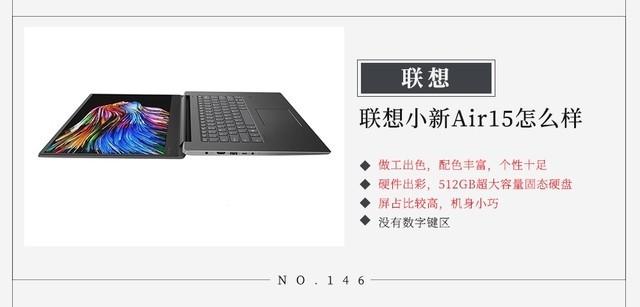 联想笔记本电脑 小新Air15 性能评价如何?