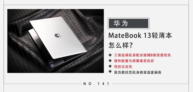 华为轻薄本笔记本电脑 MateBook 13综合性能怎么样