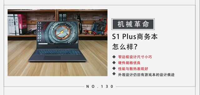 商务笔记本电脑机械革命S1 Plus性能怎么样 小编来分析!